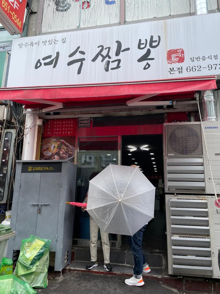 Yeosu Jjambbong entrance