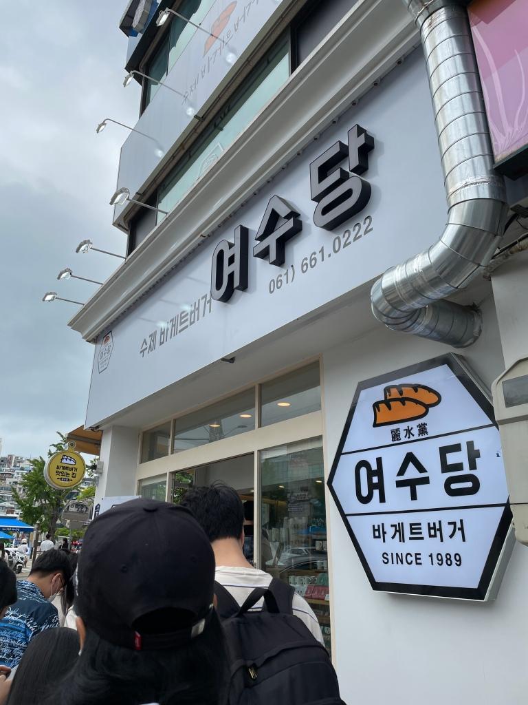 Yeosudang entrance