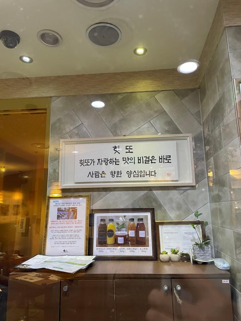 "Restaurant motto: ""The secret behind their taste is honesty towards people."""